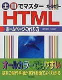 土・日でマスター HTMLホームページの作り方 (土日でマスターシリーズ)