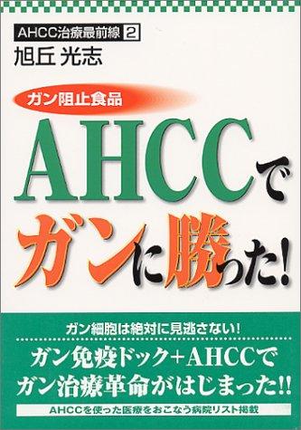 ガン阻止食品AHCCでガンに勝った! (AHCC治療最前線)