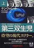 第三双生児〈上〉 (新潮文庫)