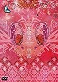 水蝶花-2 LIVE DVD acoustic & orchestra-[DVD]