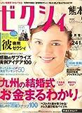 ゼクシィ 熊本版 2008年 05月号 [雑誌]