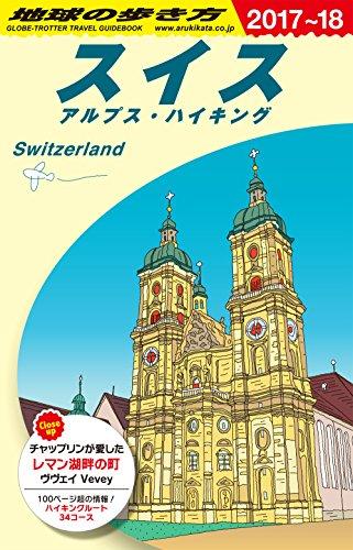 A18 地球の歩き方 スイス 2017~2018