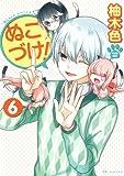 ぬこづけ! 6 (花とゆめCOMICS)