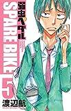 弱虫ペダル SPARE BIKE(5) (少年チャンピオン・コミックス)