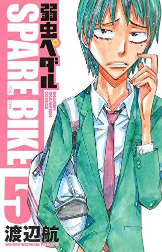 [画像:弱虫ペダル SPARE BIKE(5) (少年チャンピオン・コミックス)]