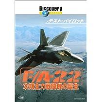 ディスカバリーチャンネル テスト・パイロット F/A-22 次期主力戦闘機の誕生 [DVD]