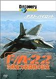ディスカバリーチャンネル テスト・パイロット F/A-22 次期主力戦闘機の誕生 [DVD]  ジョン・グレン, スティーヴ・レイニー, アレック・ボールドウィン (角川書店)