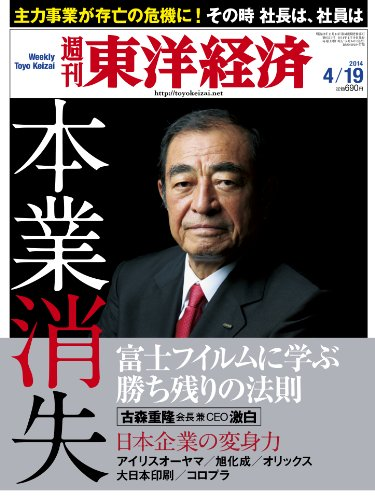 週刊 東洋経済 2014年 4/19号 [雑誌]の詳細を見る