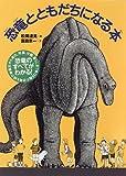 恐竜とともだちになる本