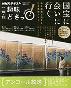 海外流出が広めた日本の美