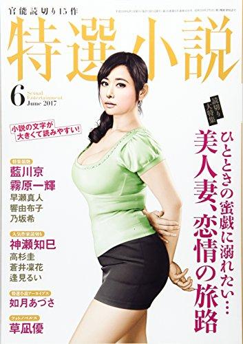 特選小説 2017年 06 月号 [雑誌]