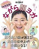 ながら顔ヨガ (生活シリーズ)