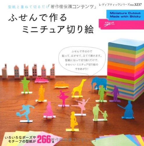 ふせんで作るミニチュア切り絵 (レディブティックシリーズno.3237)