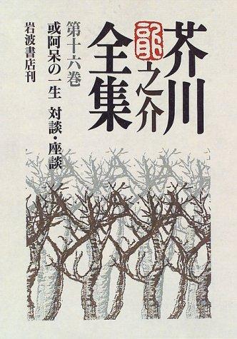 芥川龍之介全集〈第16巻〉或阿呆の一生 対談・座談の詳細を見る