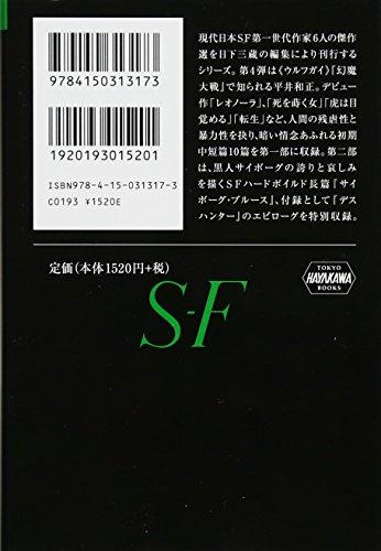 平井和正『日本SF傑作選4平井和正虎は目覚める/サイボーグ・ブルース』