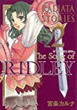 RADIATA STORIES The Song  of RIDLEY 2 (ガンガン WING コミックス)