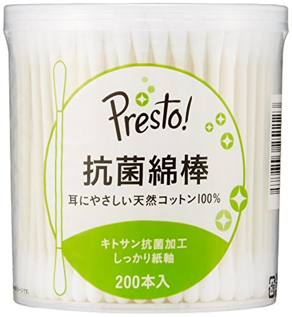展示会デモンストレーション上がる[Amazonブランド]Presto! 抗菌綿棒 200本