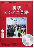 NHK CD ラジオ 実践ビジネス英語 2017年11月号 (語学CD)