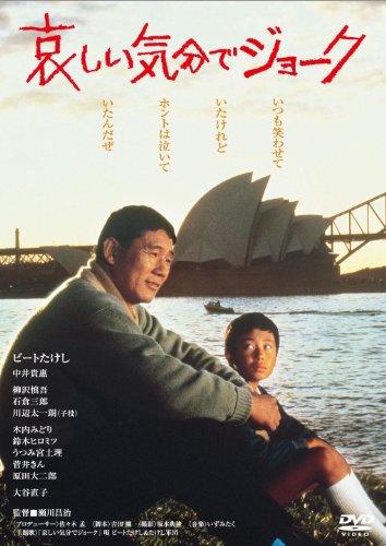 あの頃映画 「哀しい気分でジョーク」 [DVD]...