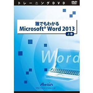 誰でもわかるMicrosoft Word 2013 上巻
