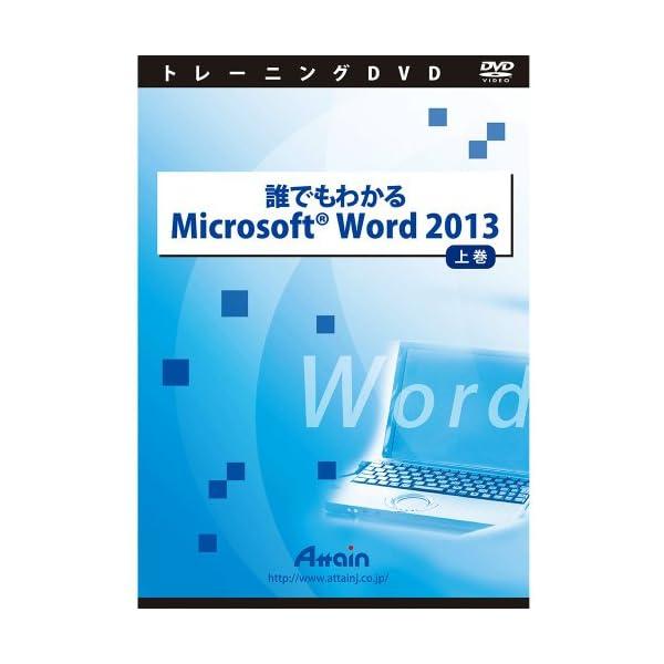 誰でもわかるMicrosoft Word 201...の商品画像
