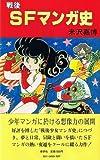 戦後SFマンガ史 (1980年)