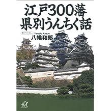 江戸300藩 県別うんちく話 (講談社+α文庫)