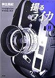 撮るライカ〈2〉―ハードボイルド・ライカエッセイ