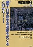 部落解放 2013年 12月号 [雑誌]