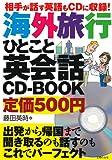 相手が話す英語もCDに収録!海外旅行ひとこと英会話CD−BOOK—出発から帰国まで聞き取るのも話すのもこれでパーフェクト