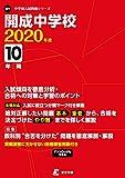 開成中学校 2020年度用 《過去10年分収録》 (中学別入試問題シリーズ M1)