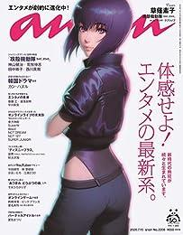 anan(アンアン) 2020/07/15号 No.2208[体感せよ! エンタメの最新系。]