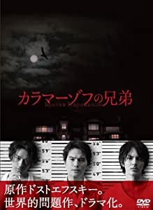 カラマーゾフの兄弟 DVD-BOX
