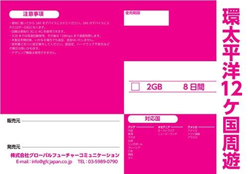 [3個セット]アジア・アメリカ(ハワイ アラスカ含む)・オセアニア 海外プリペイドsimカード2GB 8日間有効合計6GB分 アクティベート期限H29年12月31日