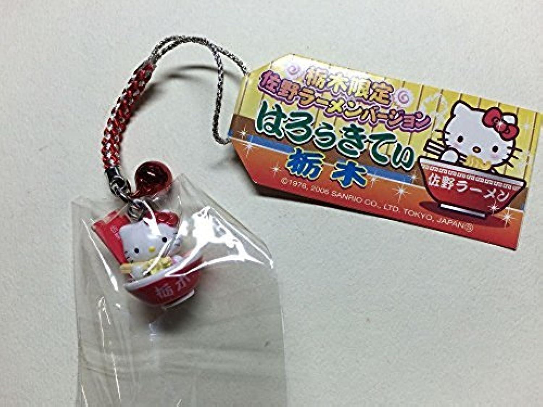 ハローキティ キティ ストラップ 根付 栃木限定 佐野ラーメンバージョン Hello Kitty サンリオ sanrio はっぴぃえんど