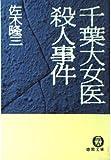 千葉大女医殺人事件 (徳間文庫)