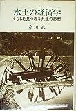 水土の経済学―くらしを見つめる共生の思想 (1982年)