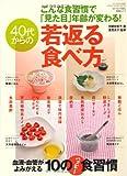 若返る食べ方 (GEIBUN MOOKS No.782) (GEIBUN MOOKS 782 『はつらつ元気』特選ムック)