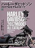 ハーレーダビッドソン2017年モデルのすべて (エイムック 3535 CLUB HARLEY別冊) (¥ 1,296)