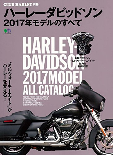 ハーレーダビッドソン2017年モデルのすべて (エイムック 3535 CLUB HARLEY別冊)