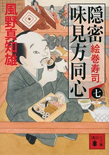 隠密 味見方同心(七) 絵巻寿司 (講談社文庫)の詳細を見る