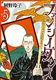 ファンシイダンス 5 (花とゆめコミックススペシャル)
