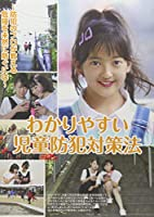 わかりやすい児童防犯対策法 [DVD]