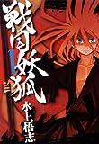 戦国妖狐 / 水上 悟志 のシリーズ情報を見る