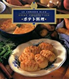ポテト料理 (コルドン・ブルー・ホームコレクション)