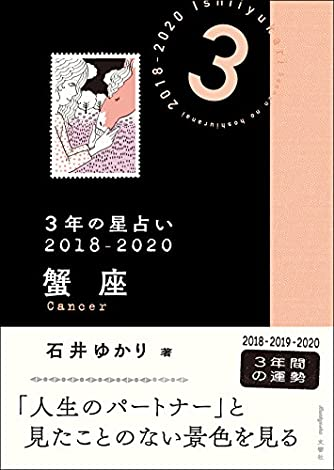 3年の星占い 蟹座 2018-2020