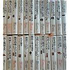 日本の歴史 全26巻セット