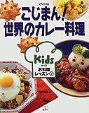 ごじまん!世界のカレー料理 (キッズお料理レッスン)