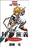 封神演義 11 (ジャンプコミックス)