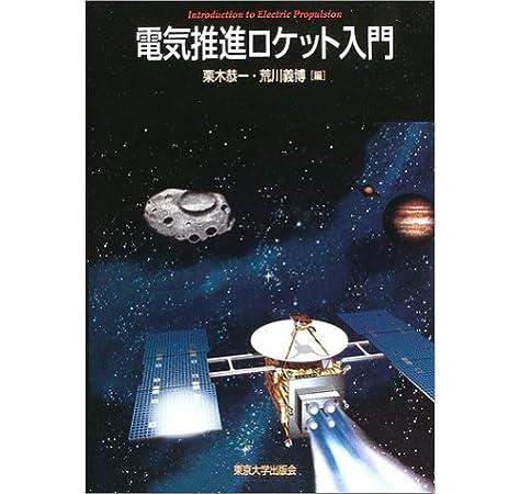 電気推進ロケット入門 | 栗木 恭一, 荒川 義博 |本 | 通販 | Amazon